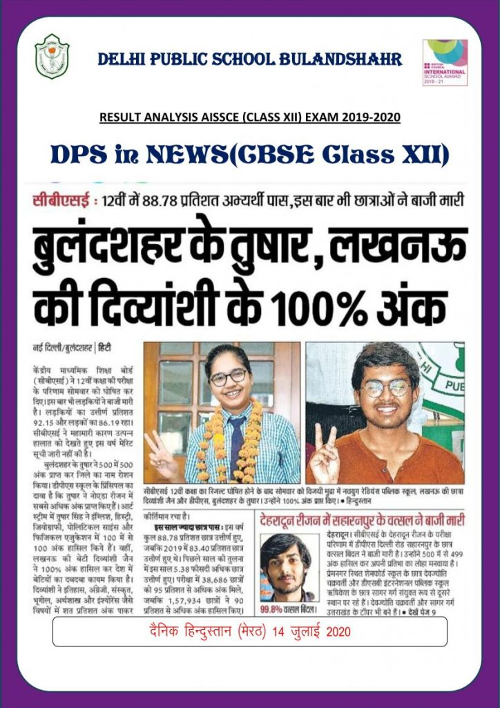 Delhi Public School Bulandshahr news for web-01