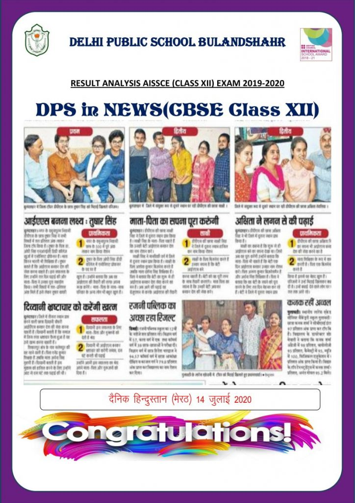 Delhi Public School Bulandshahr news for web-02