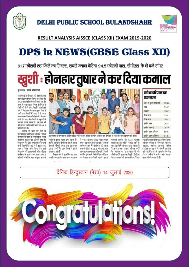 Delhi Public School Bulandshahr news for web-03