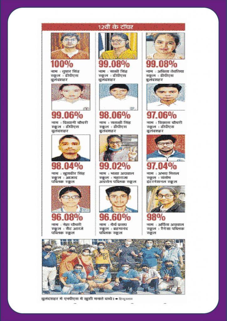Delhi Public School Bulandshahr news for web-04