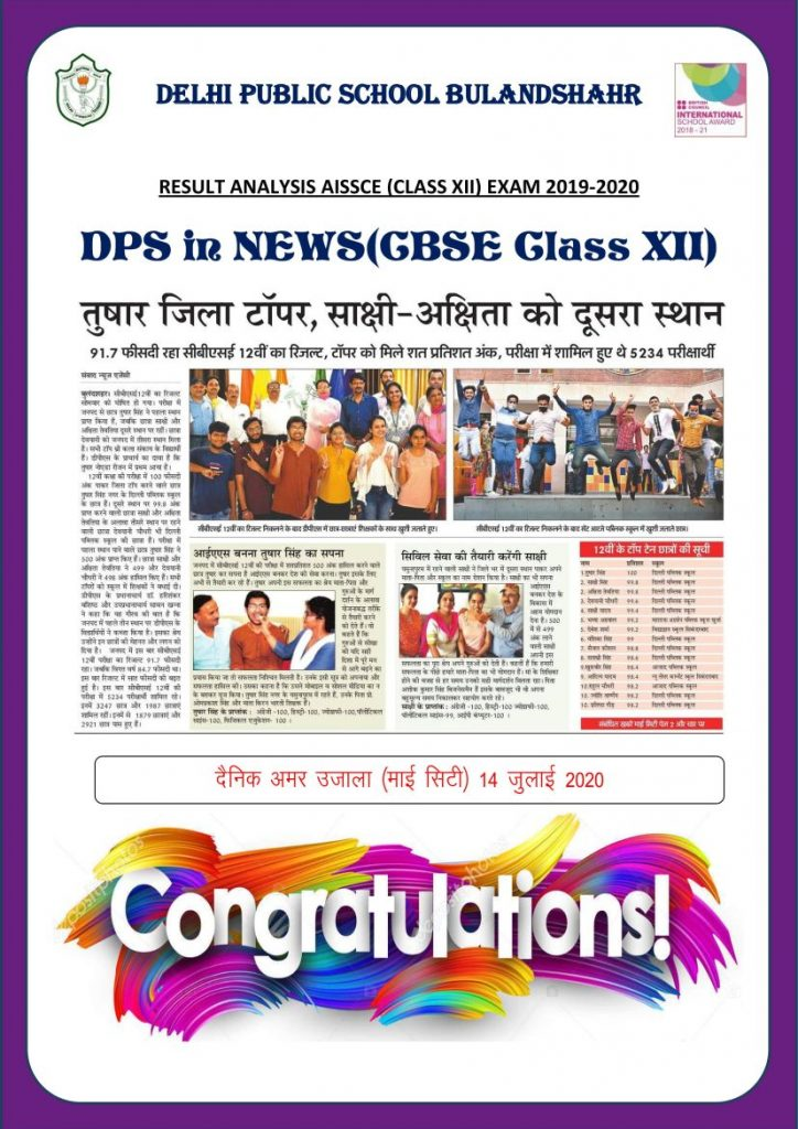 Delhi Public School Bulandshahr news for web-05