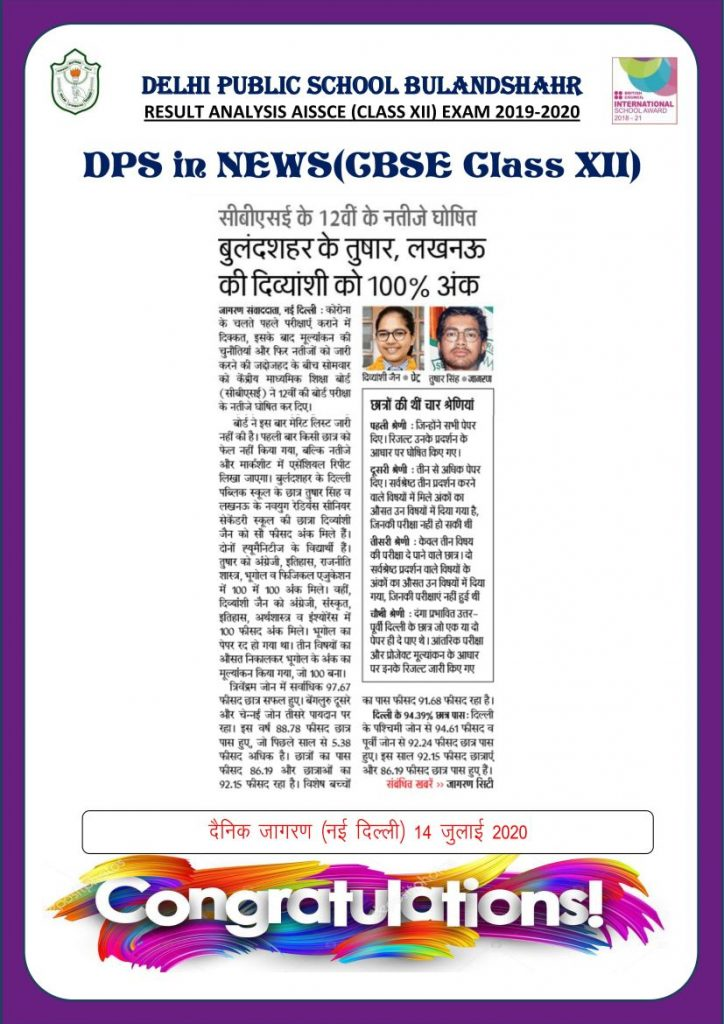 Delhi Public School Bulandshahr news for web-06