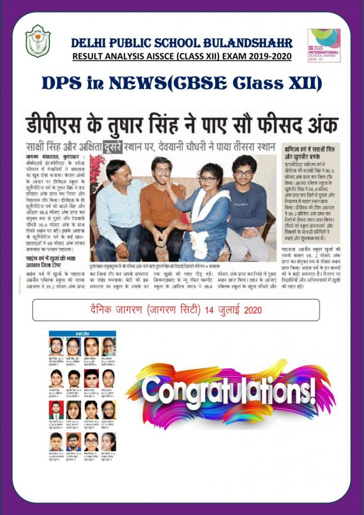 Delhi Public School Bulandshahr news for web-07