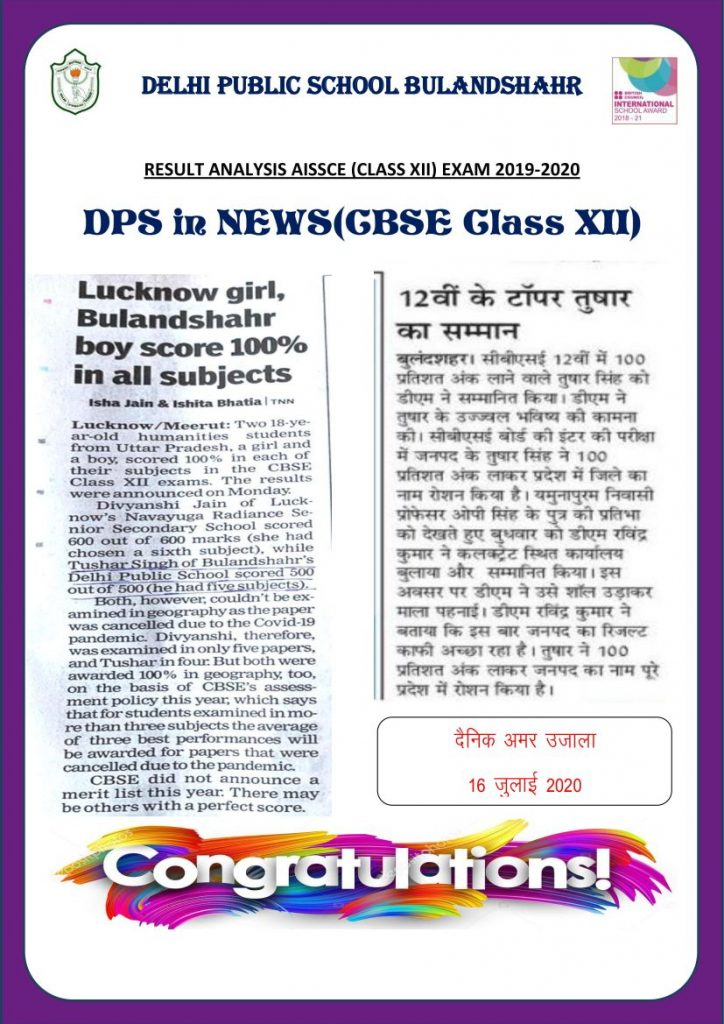 Delhi Public School Bulandshahr news for web-11