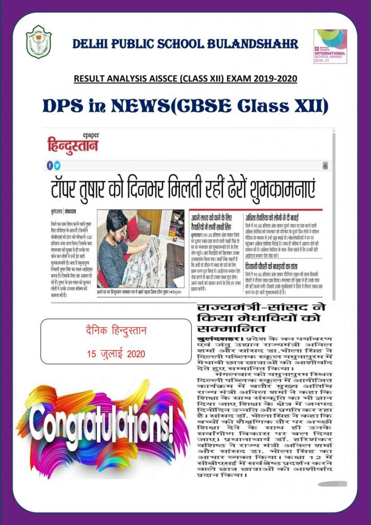Delhi Public School Bulandshahr news for web-12
