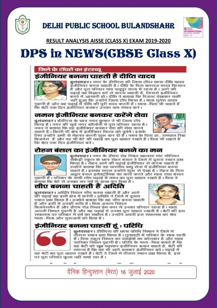 Delhi Public School Bulandshahr news for web-13