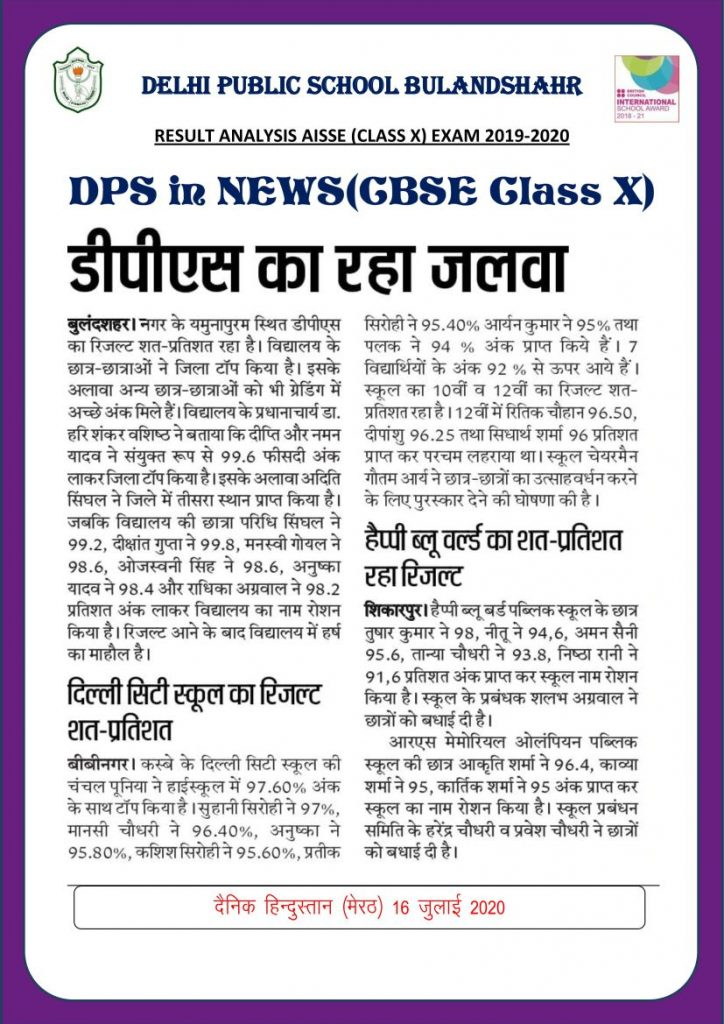 Delhi Public School Bulandshahr news for web-14
