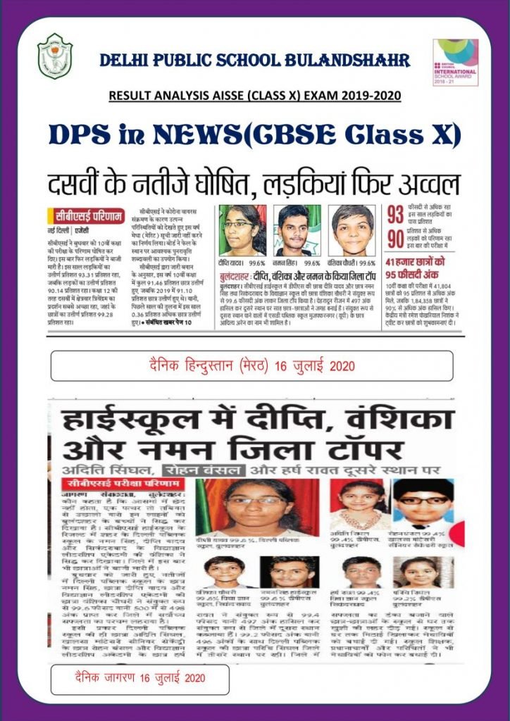 Delhi Public School Bulandshahr news for web-16