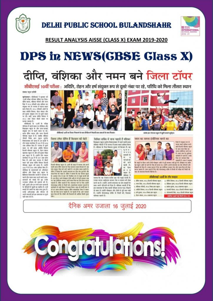 Delhi Public School Bulandshahr news for web-17