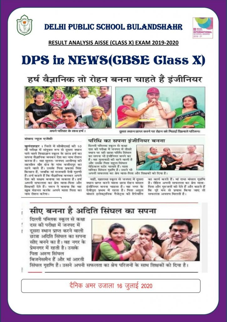 Delhi Public School Bulandshahr news for web-18
