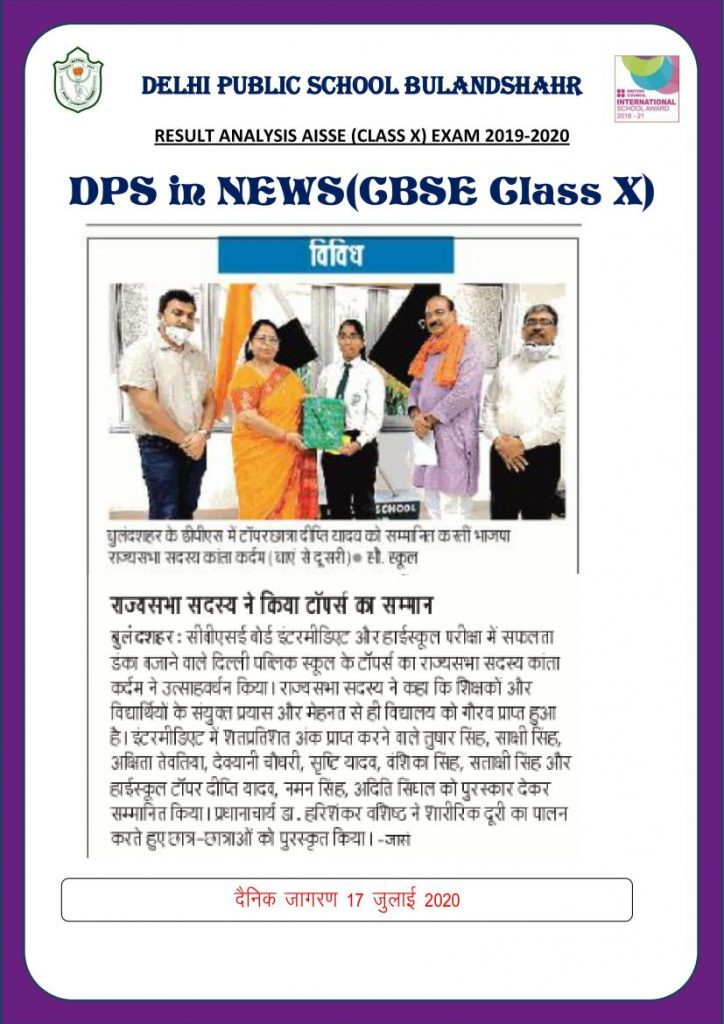 Delhi Public School Bulandshahr news for web-19