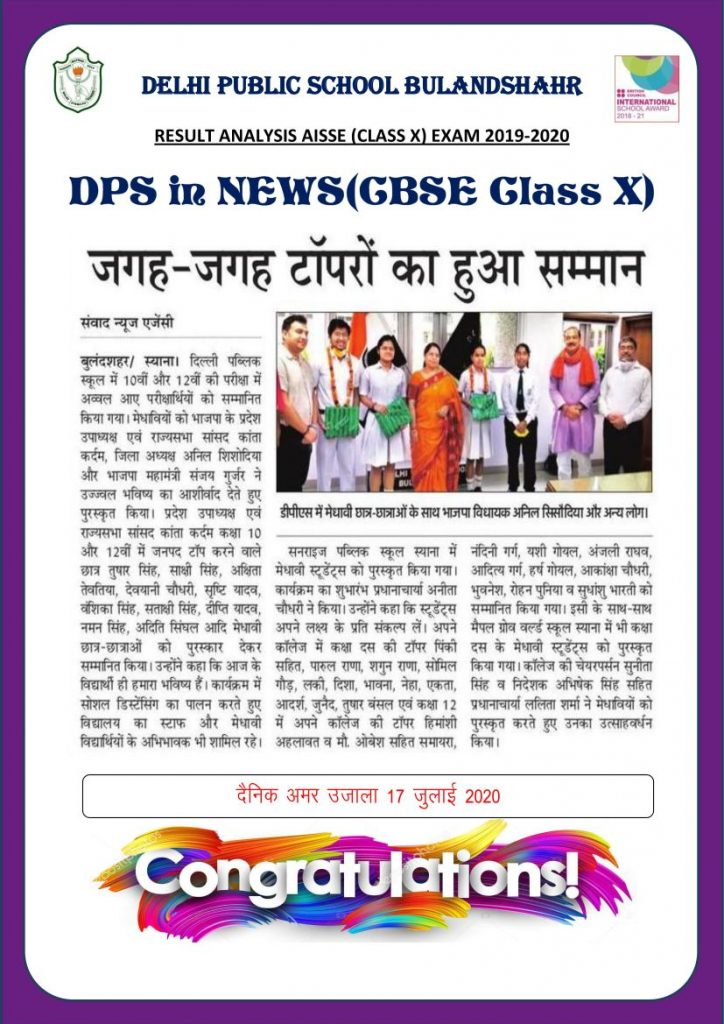 Delhi Public School Bulandshahr news for web-20